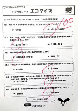 130802_4hokubu